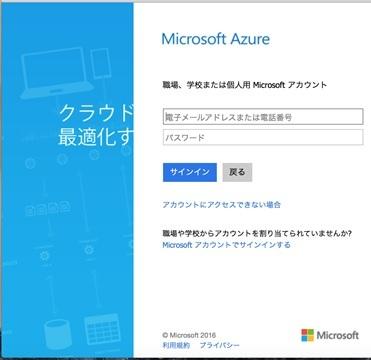 Login UI が出せない Client の OAuth フロー (Azure AD) – tsmatz